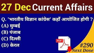 Next Dose #290 | 27 December 2018 Current Affairs | Daily Current Affairs | Current Affairs in Hindi
