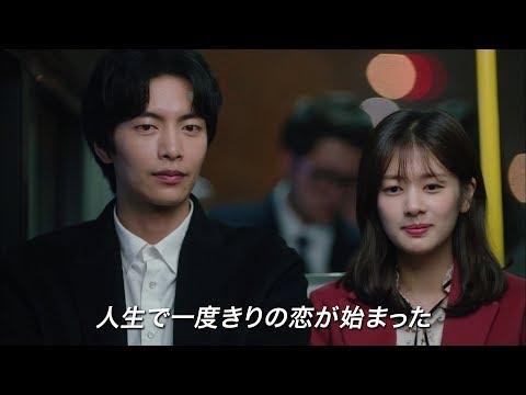 イ・ミンギ主演「この恋は初めてだから」2019.1月発売!【予告編】