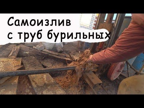 День 5, в г. Заинск / Самоизлив с труб бурильных во время бурение