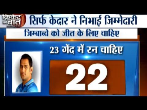 India vs Zimbabwe, 3rd T20 2016: Team India Beat Zimbabwe by 3 Runs in a Thriller | Cricket Ki Baat