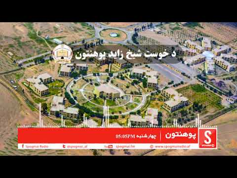Shaikh Zayed University (Khost)- Pohantoon Program-Spogami Radio-2018-2-21