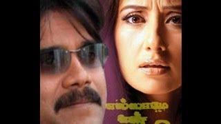 Ellame En Kadhali Tamil Full Movie : Nagarjuna, Manisha Koirala, Ramya Krishna