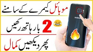 Best Way To Set Fingerprint Lock With Camera On SmartPhones 2018 - Fingerprint lock without sensor