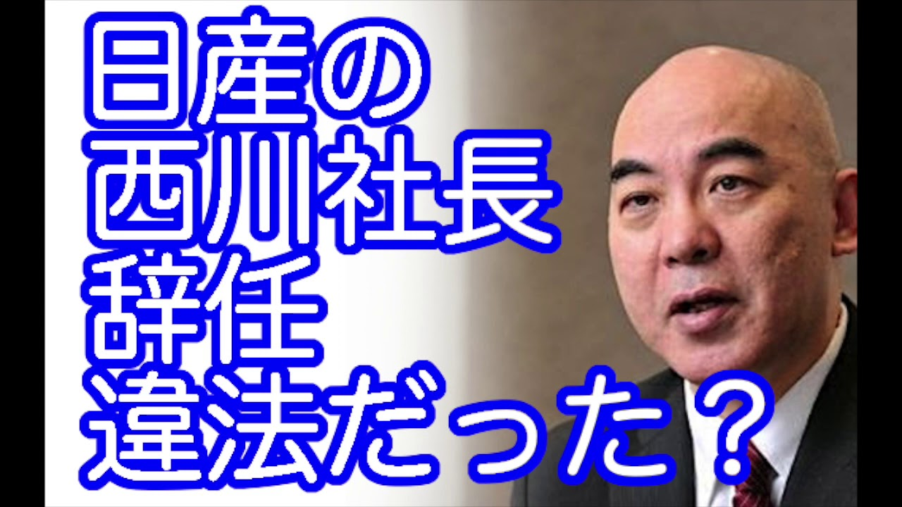 百田尚樹×北村晴男【日産、西川社長が電撃辞任】組織が腐ってる!?