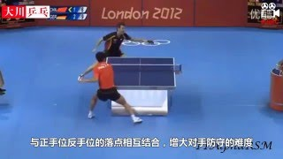 Tactical Zhang Jike pendulum serve