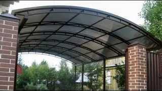 Металлические навесы из поликарбоната(http://isxi.ru/navesy/navesy-iz-polikarbonata.php Металлические навесы из поликарбоната можно считать самым популярным типом..., 2013-01-07T10:16:55.000Z)