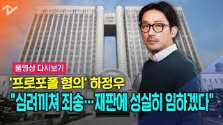 [브이라이브]프로포폴 불법투약 혐의…배우 하정우 법원 …