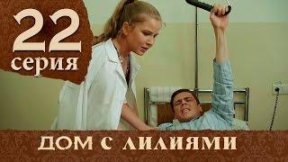 Дом с лилиями. Серия 22. House with lilies. Episode 22.