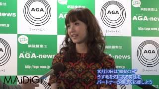 タレントの藤本美貴さんが10月19日、丸の内オアゾ(東京都千代田区)で...