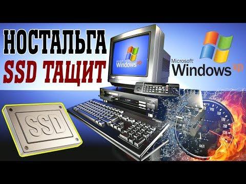 Установка Windows XP на SSD диск