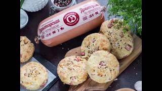Сырные сконы с колбасой