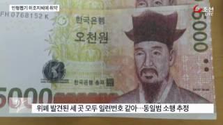 위조지폐 수십장 잇따라 발견…허술한 동전교환기