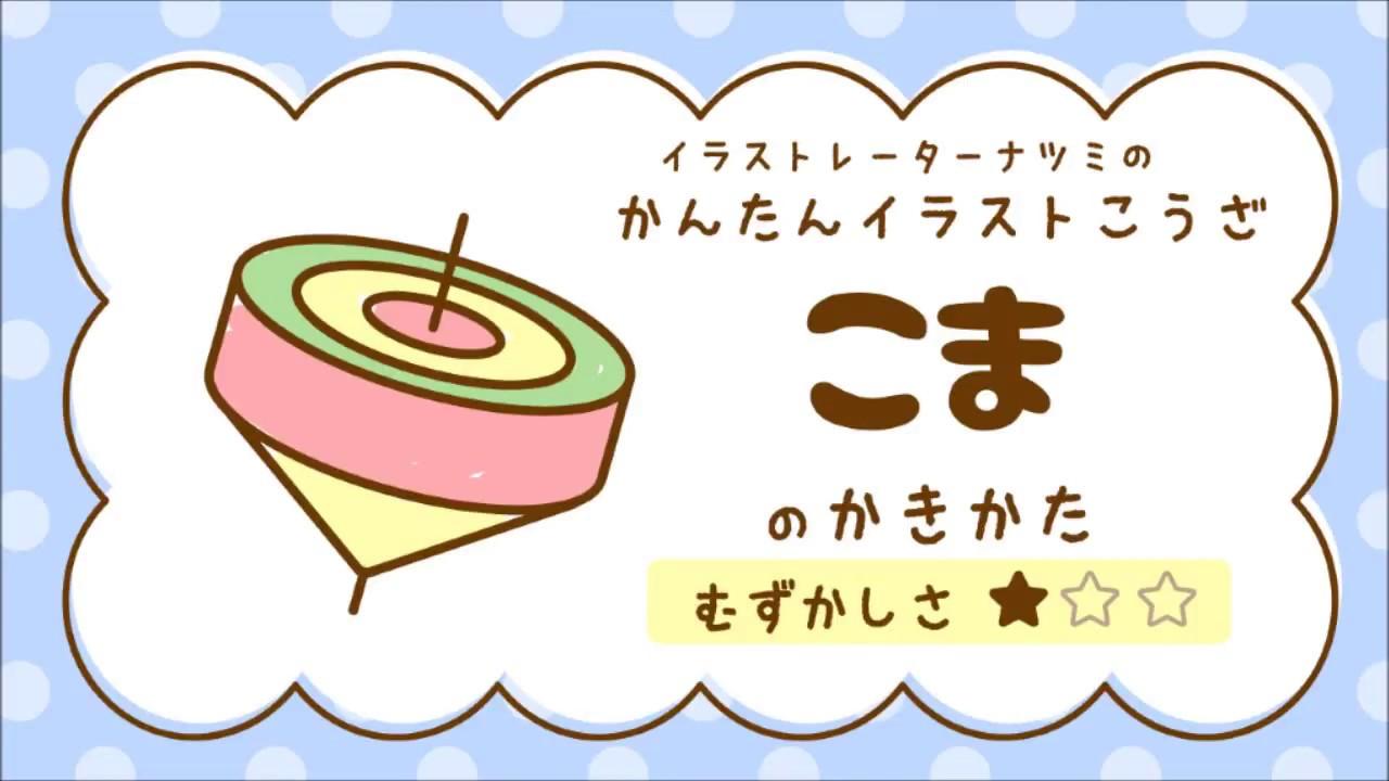 【お正月&冬】こま のかきかた【かんたんイラストこうざ】