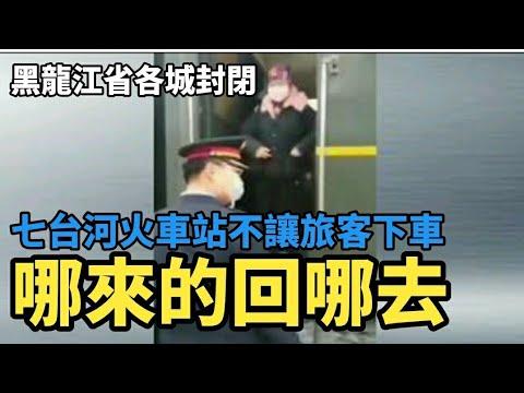 内幕 黑龙江七台河医护人员揭疫情瞒报(组图/视频)