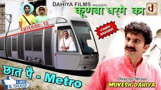 KUNBA DHARME KA | Episode 15 : छात पै Metro | Superhit Comedy | Haryanvi Web Series