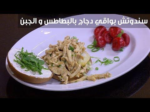 سندوتش بواقي دجاج بالبطاطس والجبن: شريف الحطيبي