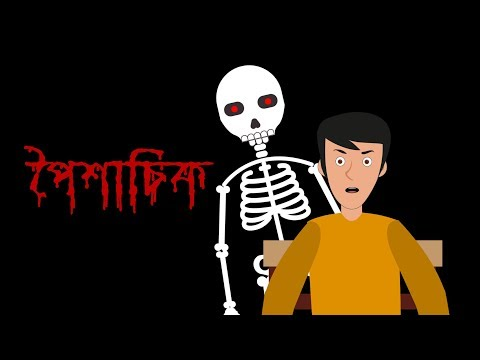 পৈশাচিক ভয়ংঙ্কর ভূতের গল্প | Vampire | Scary Horror Cartoon By Animated Stories