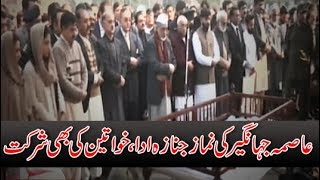 CapitalTV; Asma Jahangir's funeral prayers offered
