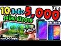 10 มือถือน่าซื้อ! ราคาไม่เกิน 5,000 บาท (รุ่นใหม่ๆ2019) เล่นเกมลื่นๆแรงๆ แบต5000mAh! กล้องสวย! | ZZT