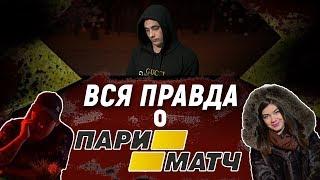 Букмекерская контора Пари-Матч / ОБЗОР Parimatch