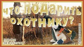 видео Что подарить мужчине охотнику: папе, мужу, парню, на День Рождения или Новый год?