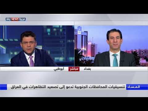 دعوات لتصعيد التظاهرات في العراق ورفع سقف المطالب  - نشر قبل 9 ساعة