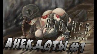 �������� ���� Лучшие анекдоты из S.T.A.L.K.E.R.- Lost Alpha,Чистое Небо , З П ������