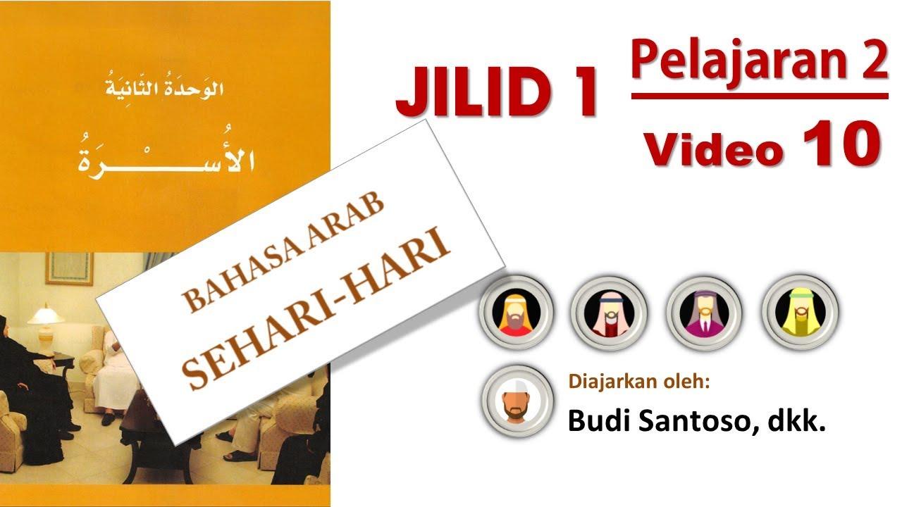 Video 10 Bahasa Arab Sehari Hari Arabiyah Baina Yadaik Jilid 1 Pelajaran 2 Al Usrah Youtube
