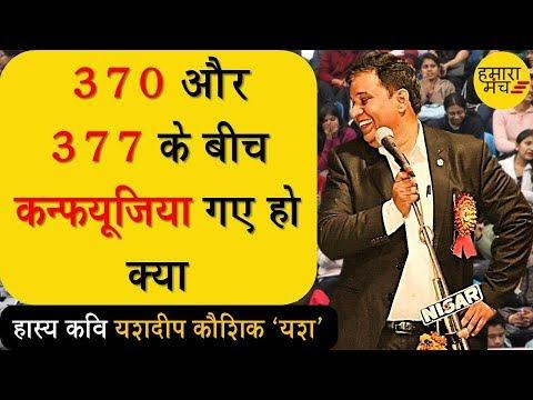 P K Mast की मस्ती हँसी बहुत है सस्ती   Hamara Manch Kavi Sammelan   Comedy