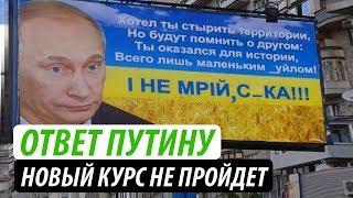 Ответ Путину. Новый курс не пройдет