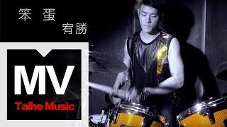 宥勝 【笨蛋】首波Funky擊鼓重拍傻笑主打 官方HD MV
