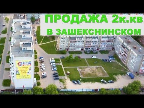 Продажа 2-к.кв. в зашекснинском. Обзор квартиры в Череповце.
