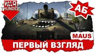Обзор танка Maus Первый взгляд War Thunder