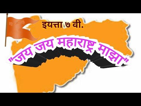 जय जय महाराष्ट्र माझा/इयत्ता ७ वी