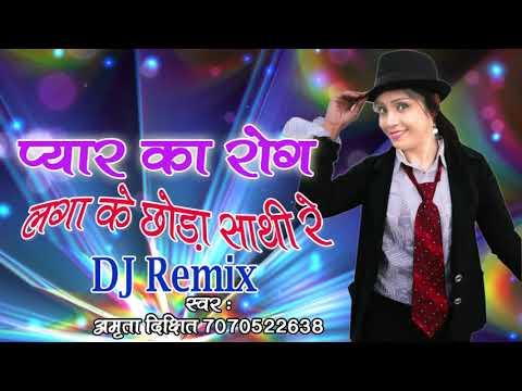 अमृता दीक्षित || D.J. Remix Song || प्यार का रोग लगाके छोड़ा साथी रे || Bollywood Song 2018