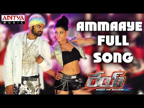Ammaaye Full Song  || Rey Movie || Sai Dharam Tej, Saiyami Kher, Sradha Das
