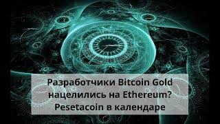 Разработчики Bitcoin Gold нацелились на Ethereum? Pesetacoin в календаре