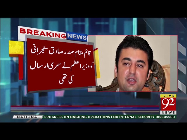 Murad Saeed Appointed As Federal Minister for Communications | 13 Dec 2018 | 92NewsHD