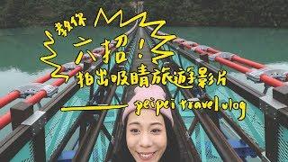 6招拍出吸睛旅遊影片