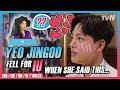 [#tvNDigital] (MULTI SUB) Yeo Jingoo Fell For IU When She Said This... (///▽///)