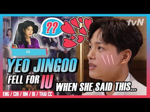 Yeo Jingoo Fell For IU When She Said This... (///▽///)(MULTI SUB) [#tvNDigital] from YouTube · Duration:  5 minutes 19 seconds