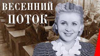 Весенний поток (1941) Полная версия
