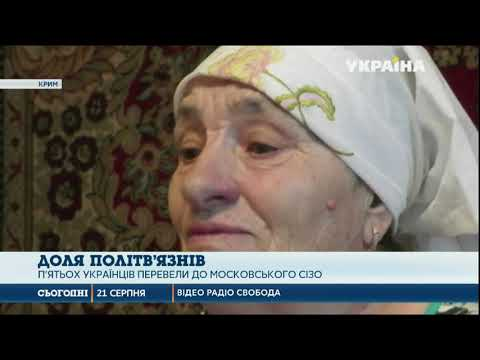 П'ятьох українських політв'язнів