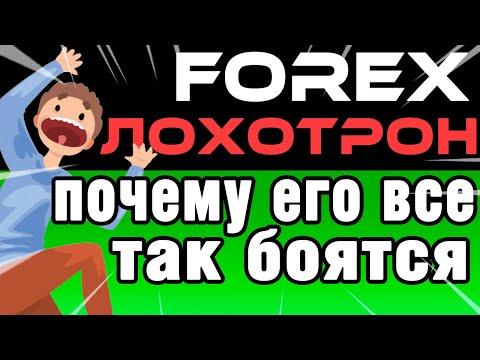 9 причин почему все думают, что Forex это лохотрон? И почему тут невозможно заработать?