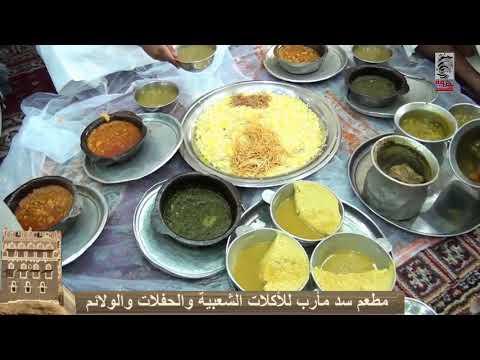 مطعم سد مارب الدمام شارع الملك سعود Youtube