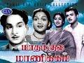 Mathar Kula Manickam Tamil Old Super Hit Family Movie Gemini Ganesan Anjali Devi A Nageswara mp3