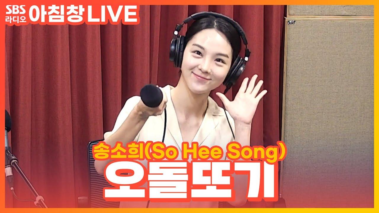 [LIVE] 송소희(So Hee Song) - 오돌또기(둥그대당실) | 아름다운 이 아침 김창완입니다
