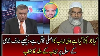 Arif Nizami Question to Zainab's Father Over Criminal Imran Zainab's Father Interview
