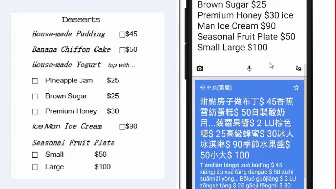 Google 翻譯 a03_掃瞄英文菜單即時翻譯(手機版) - YouTube