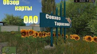 farming Simulator 2017. обзор карты ОАО Тарасово